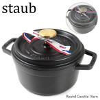 ストウブ Staub 鍋 ホーロー Round Cocotte 16cm ピコ ココット ラウンド 11016 [ご返品・交換不可]