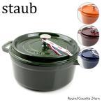 ストウブ Staub Round 鍋 ホーロー Cocotte 24cm ピコ ココット 11024 [ご返品・交換不可]