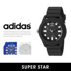 アディダス adidas 時計 腕時計 ADH3101 ADH3102 ADH3103 スーパースター SUPER STAR メンズ レディース ユニセックス