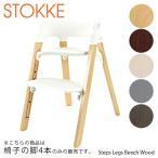 ストッケ STOKKE ステップス レッグ ビーチ ウッド ハイチェア ベビーチェア 子供椅子 同梱不可・返品交換不可