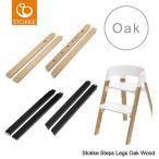 ストッケ STOKKE ステップス レッグ オーク ウッド ハイチェア ベビーチェア 子供椅子 同梱不可・返品交換不可