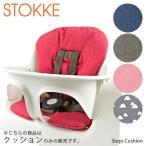 『STOKKE-ストッケ-』Steps Cushion クッション [チャア 専用 クッション]【返 ...