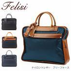 『Felisi-フェリージ-』ナイロン×レザー ブリーフケース[8637/2-DS]