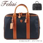 『Felisi-フェリージ-』ナイロン×レザー ブリーフケース[1882-DS][A3 ビジネスバッグ]