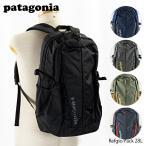 『patagonia-パタゴニア-』Refgio Pack 28L[47912]