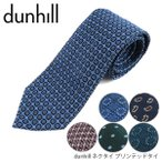 『DUNHILL-ダンヒル』ネクタイ シルク100% プリンテッドタイ 小紋柄[BPTW1R]