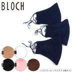 3枚入り【ネコポス配送】BLOCH ブロック Safe Adult Face Mask A001AP フトストレッチマスク マスク レギュラーサイズ メンズ レディース ユニセックス