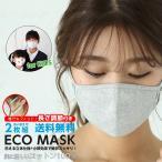 【2枚組】【長さ調節可・洗える】 マスク ファッションマスク 立体仕様 布マスク 花粉症 コットン ウィルス【lgww-ms0403】【5月14日頃発送】【送料無料】メ込