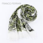 FRANCO FERRARI フランコフェラーリ 大判ストール 116SS 26123(グリーン)レビューを書いて送料無料