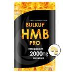 バルクアップ HMB プロBULKUP HMB PRO 150粒 HMBサプリメント【ビルドアップサポートサプリメント】【業界トップクラスのHMB配合サプリ】【正規販売店】
