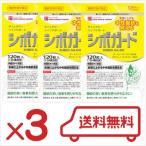 【3袋セット】 シボガード 120粒×3 『お腹の脂肪対策サプリメント』【中性脂肪(内臓脂肪・皮下脂肪)にお悩みの方へ】日本製★★★