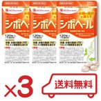 【3袋セット】 シボヘール 120粒 『お腹の脂肪対策サプリ』【内臓脂肪、皮下脂肪にお悩みの方へ】BMI25?30の肥満気味の方へ、日本製、サプリメント