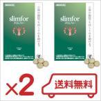 【2袋セット】<slimfor>スリムフォー 120粒【内臓脂