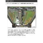 ARP SPORT フロアーガード トヨタ セリカ [ZZT231]