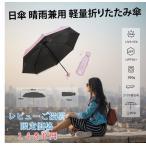 折りたたみ傘 UVカット 完全遮光 日傘 晴雨兼用 折り畳み傘 携帯用 アンブレラ 新作遮熱 遮光 UVカット レディース メンズ 即納 送料無料 ポイント消化