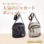 レイクアルスター大好評バッグ。超軽量。ショルダーバッグ。旅行、お出かけに最適。使い勝手抜群。