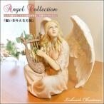 願いを叶える天使 エンジェル 像/天使/angel/置物/オブジェ/レイクサイドクリスマス/Lakeside Christmas/76365