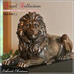 意志を貫く ライオン 像/置物/オブジェ/彫刻/レイクサ