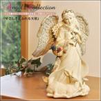 やさしさあふれる天使 エンジェル 像/天使/angel/置物/オブジェ/彫刻/レイクサイドクリスマス/Lakeside Christmas/お祝い/記念日/プレゼント/10729