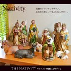 キリスト降誕セット 置物/イエス様/キリスト像/置物/クリスマス/the Nativity/お祝/プレゼント/ギフト/記念日/新築・結婚祝い/インテリア/雑貨N0288