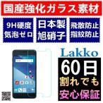 Samsung Galaxy Feel ガラスフィルム 4.7インチ 気泡ゼロ 飛散防止 docomo SC-04J フィルム 60日割れでも保証 国産強化ガラス クリア