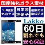 ショッピングGALAXY Galaxy S8 ガラスフィルム Galaxy Note8 フィルム S8 Plus Galaxy S7 edge S6 edge Note Edge 保護フィルム 3D 全面 フルカバー ギャラクシー 液晶保護