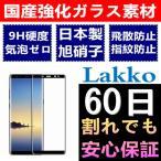 Galaxy Note 8 ガラスフィルム 3D 曲面 docomo SC-01K au SCV37 保護フィルム 6.8インチ 気泡ゼロ 飛散防止 Samsung Galaxy Note8 フィルム 2色