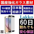 ショッピングGALAXY Galaxy S6 edge ガラスフィルム 木箱 3D 曲面 SC-04G SCV31 404SC フィルム 気泡ゼ ロ 飛散防止 ギャラクシー S6 エッジ 保護フィルム 3色