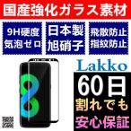 ショッピングGALAXY Galaxy S8 ガラスフィルム 3D 全面 フルカバー Samsung Galaxy S8 保護フィルム 5.8インチ 気泡ゼロ 飛散防止 au SCV36 docomo SC-02J フィルム 3色