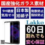 ショッピングGALAXY Galaxy S8+ / Galaxy S8 Plus  ガラスフィルム 3D 全面 フルカバー 保護フィルム 6.2インチ 気泡ゼロ 飛散防止 docomo SC-03J au SCV35 フィルム 3色