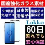 Galaxy S9 フィルム 3D曲面加工 全面保護 S9 ガラスフィルム 表面硬度9H docomo SC-02K au SCV38 Samsung ギャラクシー エスナイン 保護フィルム