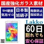 ショッピングGALAXY Galaxy Tab S 8.4 ガラスフィルム 気泡ゼロ 飛散防止 8.4インチ docomo SC-03G フィルム 60日割れでも保証