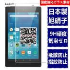 Amazon (2015) Kindle Fire HD 10 ガラスフィルム 10.1インチ 気泡ゼロ 飛散防止 60日割れでも保証 国産ガラス