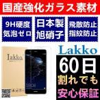 Huawei P20 Pro ガラスフィルム P20 lite / Mate 10 Lite / Nova2 / Nova Lite2 / Nova Lite フィルム P10 Lite / Honor9 / P9 Lite 保護フィルム