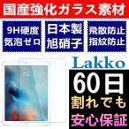 ipad 9.7 ガラスフィルム ipad pro 10.5 フィルム ipad pro 12.9 保護フィルム 7.9 ipad mini 2 3 4 ガラスフィルム air air2 フィルム Apple ipad 液晶保護