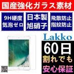 ショッピングmini iPad mini 4 ガラスフィルム 専用 気泡ゼロ 飛散防止 7.9インチ Apple iPad mini4 60日割れでも保証 国産強化ガラス素材