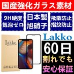 iPhone Xs Max / iPhone Xs / iPhone XR ガラスフィルム 全面 フルカバー 3DTouch対応 5.8/6.1/6.5 Apple iPhone Xs フィルム 国産強化ガラス