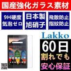 Lenovo TAB3 8 / SoftBank Tab3 / Y!mobile ワイモバイル 602LV ガラスフィルム 気泡ゼロ 飛散防止 8インチ レノボ タブ3 60日割れでも保証 国産強化ガラス