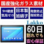 Lenovo TAB4 10 Plus ガラスフィルム TAB4 フィルム 気泡ゼロ 飛散防止 10.1インチ Lenovo TAB 4 10 Plus 液晶保護フィルム