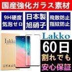 Galaxy S10 / S10 Plus ガラスフィルム フルカバー Galaxy S10+ 保護フィルム SCV41 SCV42 SC-03L SC-04L フィルム 3D 全面