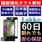 Xperia XZ1 Compact ガラスフィルム 3D 全面 フルカバー docomo SO-02K 保護フィルム 気泡ゼロ 飛散防止 Sony XZ1 Compact フィルム 国産強化ガラス 3色