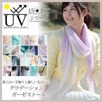 ストール 春 春夏 夏 春 UV UV対策 大判  スヌード UV加工グラデーションガーゼストール レディース メンズ メンズ 大判 ホワイトデー