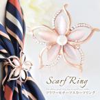 スカーフリング お花 スカーフ レディース ブローチ スカーフ留め ストール留め 上品 おしゃれ バッグスカーフ リボンスカーフ ツイリースカーフ