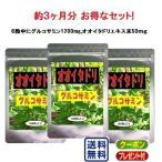 オオイタドリ+グルコサミン 300mg×180粒(3袋セット) イタドリ DM便送料無料中!5%引きクーポン