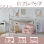 ロフトベッド シングル パイプベッド 簡易ベッド 頑丈 ロフト式ベッド コンパクト 北欧 安全 軽量 おしゃれ 簡単組み立て 安全性 耐震性 多機能 収納スペース