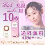 【送料無料】 シード アイコフレ ワンデー UV M トーリック 乱視 (10枚) SEED Eye coffret 1day UV M TORIC リッチメイク カラコン サークル コンタクト レンズ