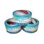 カラー養生テープ50mm×15m(青) ばら売り 送料無料