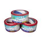 カラー養生テープ50mm×15m(赤) ×50巻 パック 送料無料