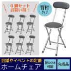 送料無料 家具 いす 椅子 チェア スツール 6脚セット 折りたたみ 背付きチェア ブラック
