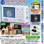 防災 災害 非常時 こだわり機能が満載「エコラジ7」ワンセグテレビ AM/FM 短波ラジオ ライト USB充電 手回し発電